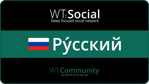 WT:Social уроки русского языка