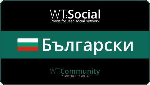 wtsocial български уроци