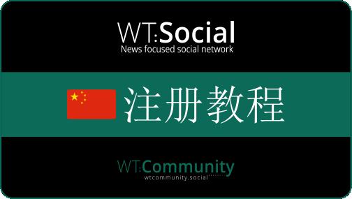 wtsocial 中文教程